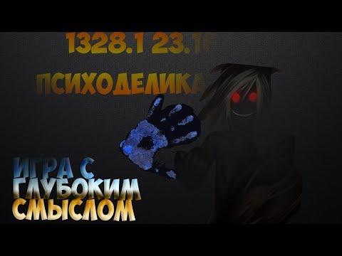 Смотреть клип 1328.1 23.16 [Необычные игры] Психоделика, игра со смыслом онлайн бесплатно в качестве