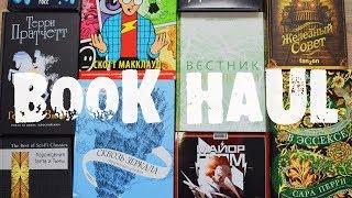 Book Haul: Фантастика, Современная литература, Детские книги и Комиксы