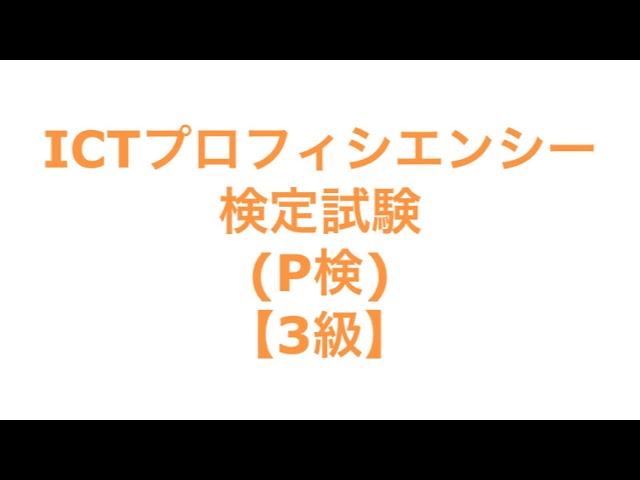 ICTプロフィシエンシー検定試験(...
