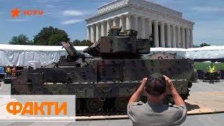 День независимости США встретят военным парадом - впервые с 1991 года