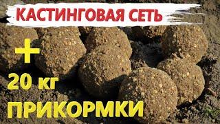 Рыбалка КАСТИНГОВОЙ сетью НОЧЬЮ с прикормкой fishing cast net russia