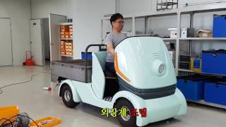 창조경제 전동물류차 플랫폼 비지니스로 만든 전동운반차 …