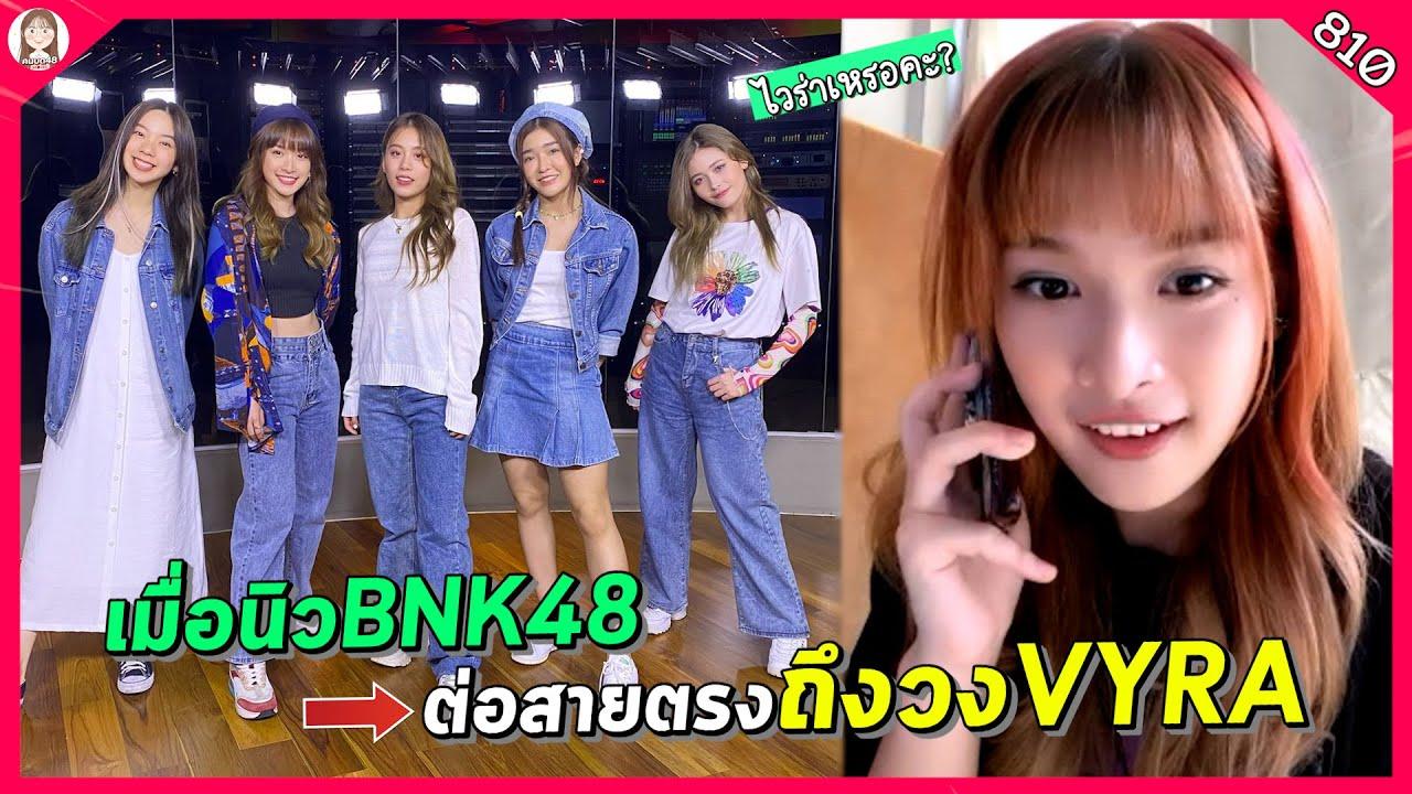 เมื่อนิว BNK48 ต่อสายตรงถึงวง VYRA ?   New BNK48 Live  
