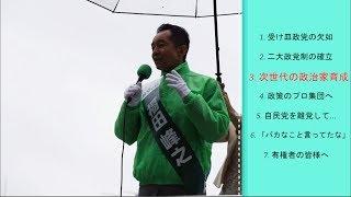 【二大政党制・福田峰之】希望の党は、若手政治家を育成し、政策のプロ集団を作り上げます!(3:45) 福田峰之 検索動画 25
