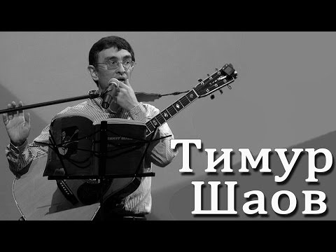 Тимур Шаов -