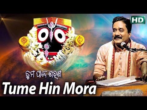 TUME HIN MORA ତୁମେ ହିଁ ମୋର || Album- Tuma Paade Sarana || Sarata Nayak || Sarthak Music