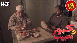Kabour et Lahbib : Episode 18   برامج رمضان : كبور و لحبيب - الحلقة 18