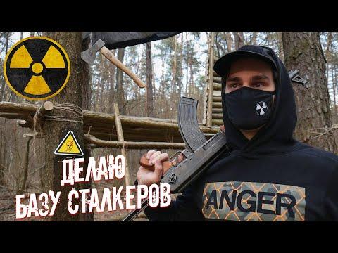 Ремонт сталкерской базы. Делаю мясо на костре. Что будет если жить в Чернобыле Зона Отчуждения?