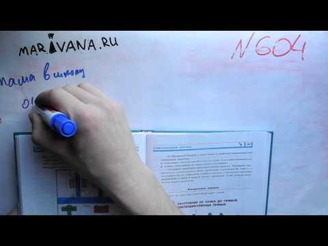 Зубарева Мордкович Задача номер 604 Учебник математики 5 класс (решение и ответ). Решебник