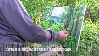 Художник Артём Пучков. Пленэр в Переславле. Ютюд маслом. Видеоуроки живописи