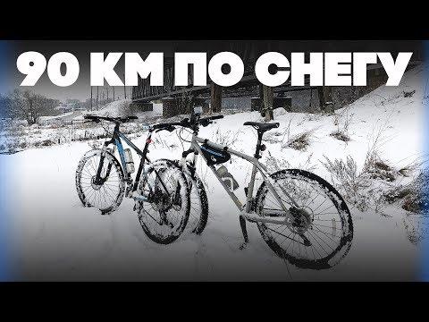 90 км на велосипеде зимой по лесам и полям!