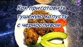 Вкусная тушеная капуста пошаговый рецепт - как приготовить тушеную капусту