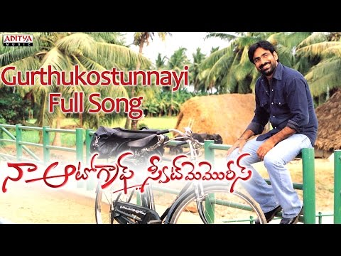 Gurthukostunnayi Full Song - Naa Autograph Telugu Movie - Ravi Teja, Bhoomika