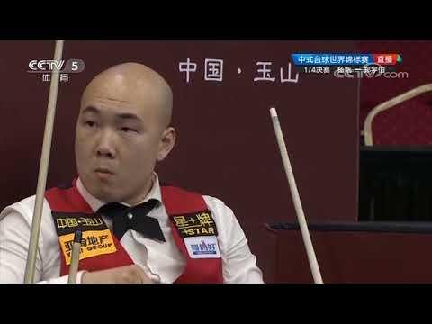 Yang Fan (CHN) VS Zheng Yubo (CHN) - Mens QF - CCTV5 - 2018 CBSA Chinese Pool World Championship
