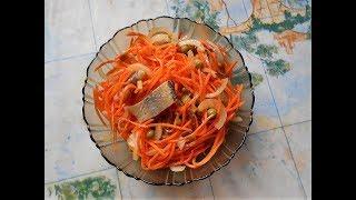 Салат. Сельдь с морковью по корейски.