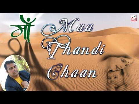 Maa thandi chaan - punjabi 2018 - kmi