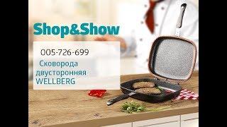 Сковорода двойная Wellberg. «Shop and Show» (кухня)