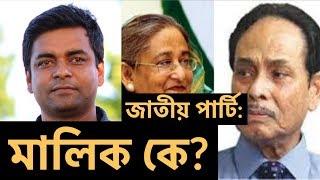 জাতীয় পার্টি: মালিক কে? Bangladesh Election 2018  Shahed Alam  নির্বাচন ঐক্যফ্রন্ট