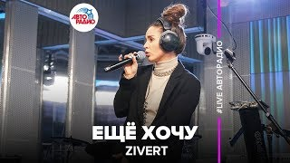 🅰️ Zivert - Ещё Хочу