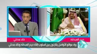 تفاعلكم: مقارنة في الالقاء الشعري..حيدر العبدالله vs  خالد مدخلي