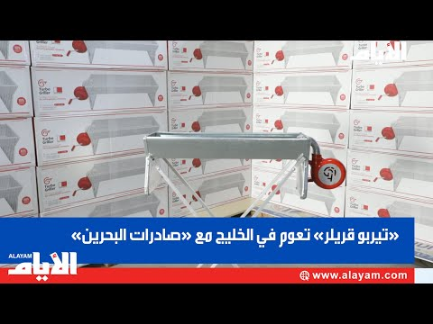 «تيربو قريلر» تعوم في الخليج مع «صادرات البحرين»  - 14:58-2020 / 6 / 28