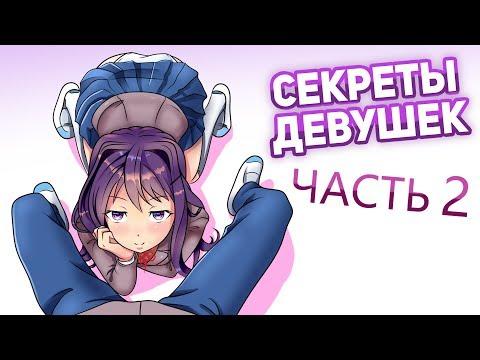 Все Секреты Девушек С Литературного Кружка [Часть 2] ● Русский Дубляж