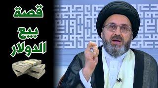 قصة بيع الدولار !! | السيد رشيد الحسيني