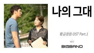 [Official 황금정원 OST ]테이 - 나의 그대 ㅣtei - My LoveㅣGolden Garden …