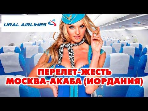 Перелет Москва-Акаба Иордания, 5 кругов над аэропортом