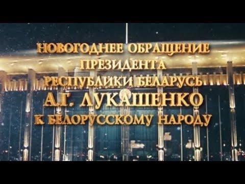 Новогоднее обращение Президента Республики Беларусь А.Г. Лукашенко к белорусскому народу