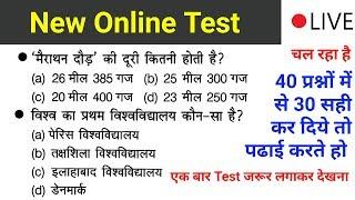 Online CBT demo practice test for RPF //vv.imp for RPF, SSC GD, UPP, VDO etc..