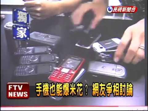 手機可以爆米花?民視實際測試-民視新聞
