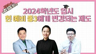 2024학년도 입시 현 예비중3에게 변경되는 제도