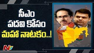సీఎం పదవికోసం మహా నాటకం..! | Special Focus On Maharashtra Government Formation | Story Board | NTV