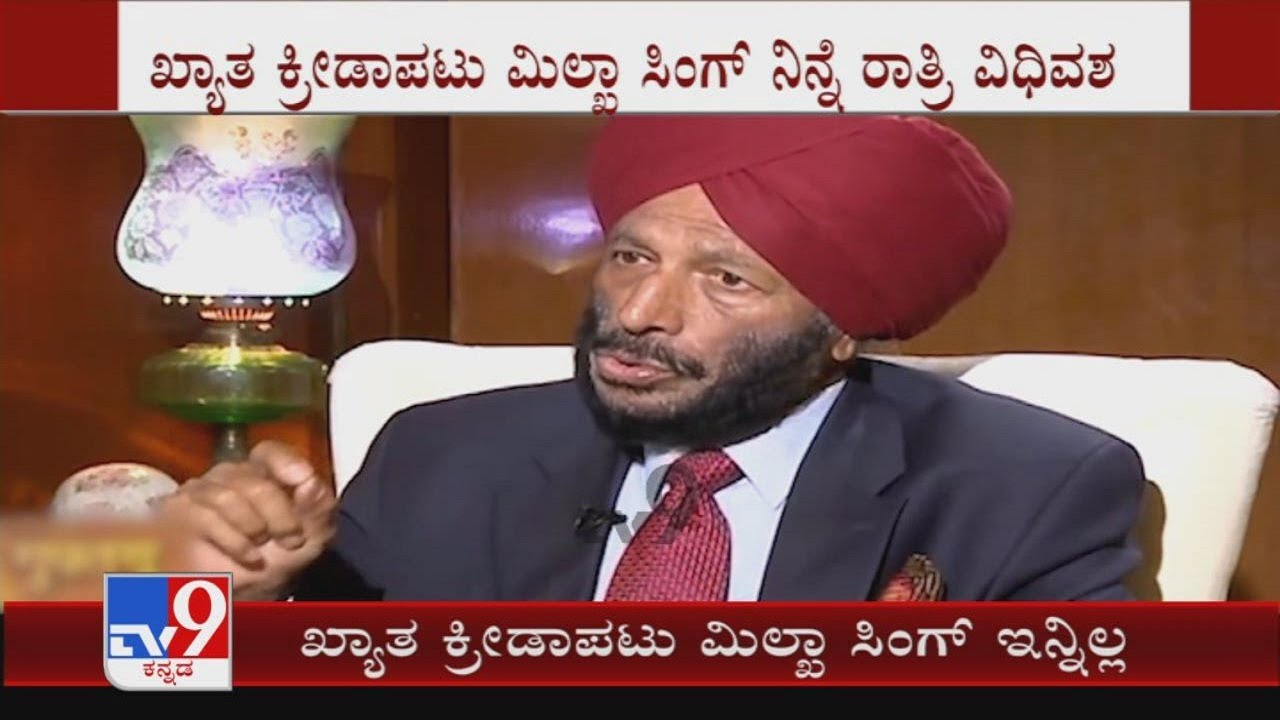 Flying Sikh Milkha Singh dies of Covid complications at 91