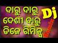 Daru Daru Desi Daru Odia Dj Remix Hard Bass Mix Dj Appu  Metrolagu(.mp3 .mp4) Mp3 - Mp4 Download