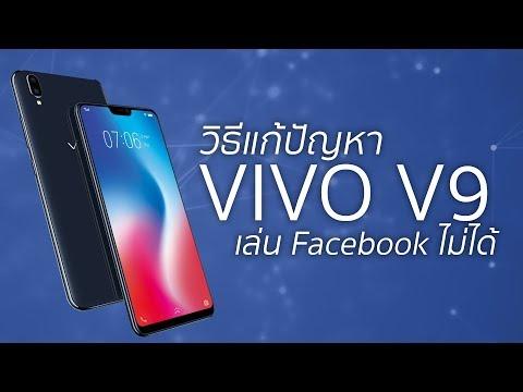 วิธีแก้ vivo V9 เล่น Facebook ไม่ได้ - วันที่ 02 Apr 2018