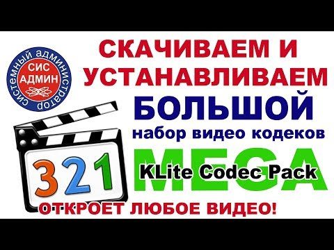 Как скачать и установить KLITE CODEC PACK MEGA/ Большой набор видео кодеков