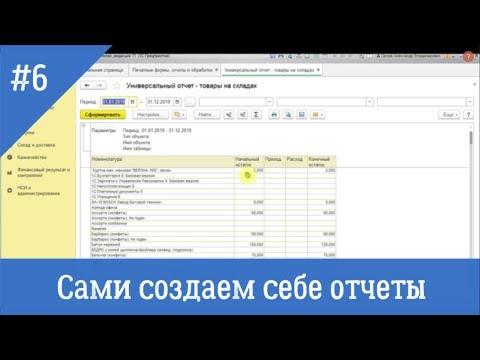 Универсальный отчет 1C 8.3 - Редактировать схему: сами себе создаем отчет в 1С 8.3.