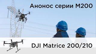 видео Квадрокоптеры DJI