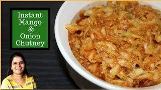 बिना गैस जलाये 2 मिनट में बनाये इंस्टेंट आम की चटनी - Gujarati Style Instant Aam & Pyaaz ki Chutney