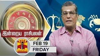 Indraya Raasipalan 19-02-2016 Astrologer Sivalpuri Singaram Spl video 19.2.16 | Daily Thanthi tv shows 19th February 2016