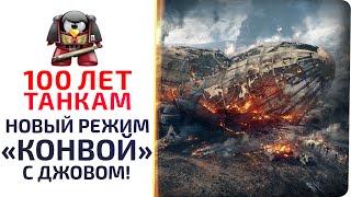 100 лет танкам. Новый режим «Конвой» с Джовом!!!!