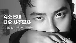 [연예인 사주풀이] 엑소 EXO 디오 도경수 사주팔자