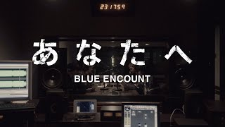 BLUE ENCOUNT 「あなたへ」