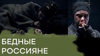 Нищета и безнадега! Жизнь простых людей в России - Гражданская оборона