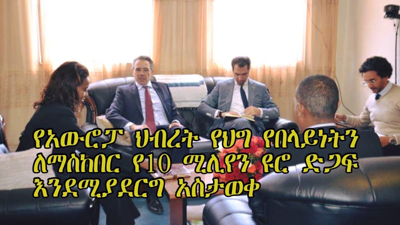 Ethiopia: የአውሮፓ ህብረት የህግ የበላይነትን ለማስከበር የ10 ሚሊየን ዩሮ ድጋፍ እንደሚያደርግ አስታወቀ