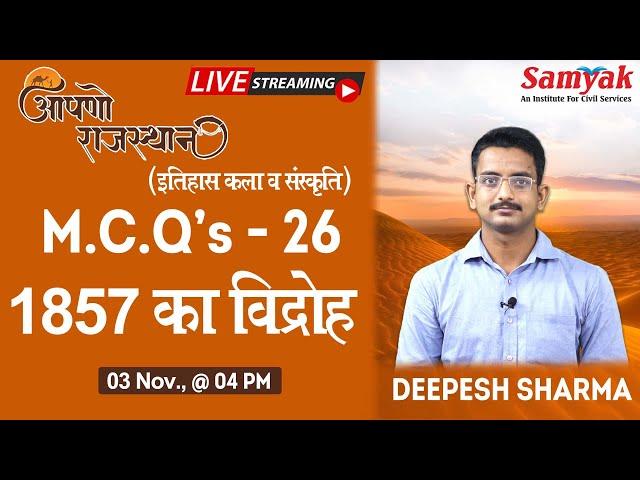 Rajasthan History TOP MCQs on 1857 का विद्रोह  RPSC 2020/2021 Hindi) Part - 26  Deepesh Sharma #gk