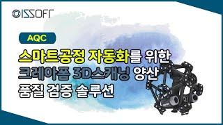 스마트 공정 자동화를 위한 크레아폼(CREAFORM) …