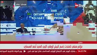 مؤتمر صحفي للمتحدث باسم الجيش الوطني الليبي العميد أحمد المسماري حول آخر تطورات الأوضاع في ليبيا